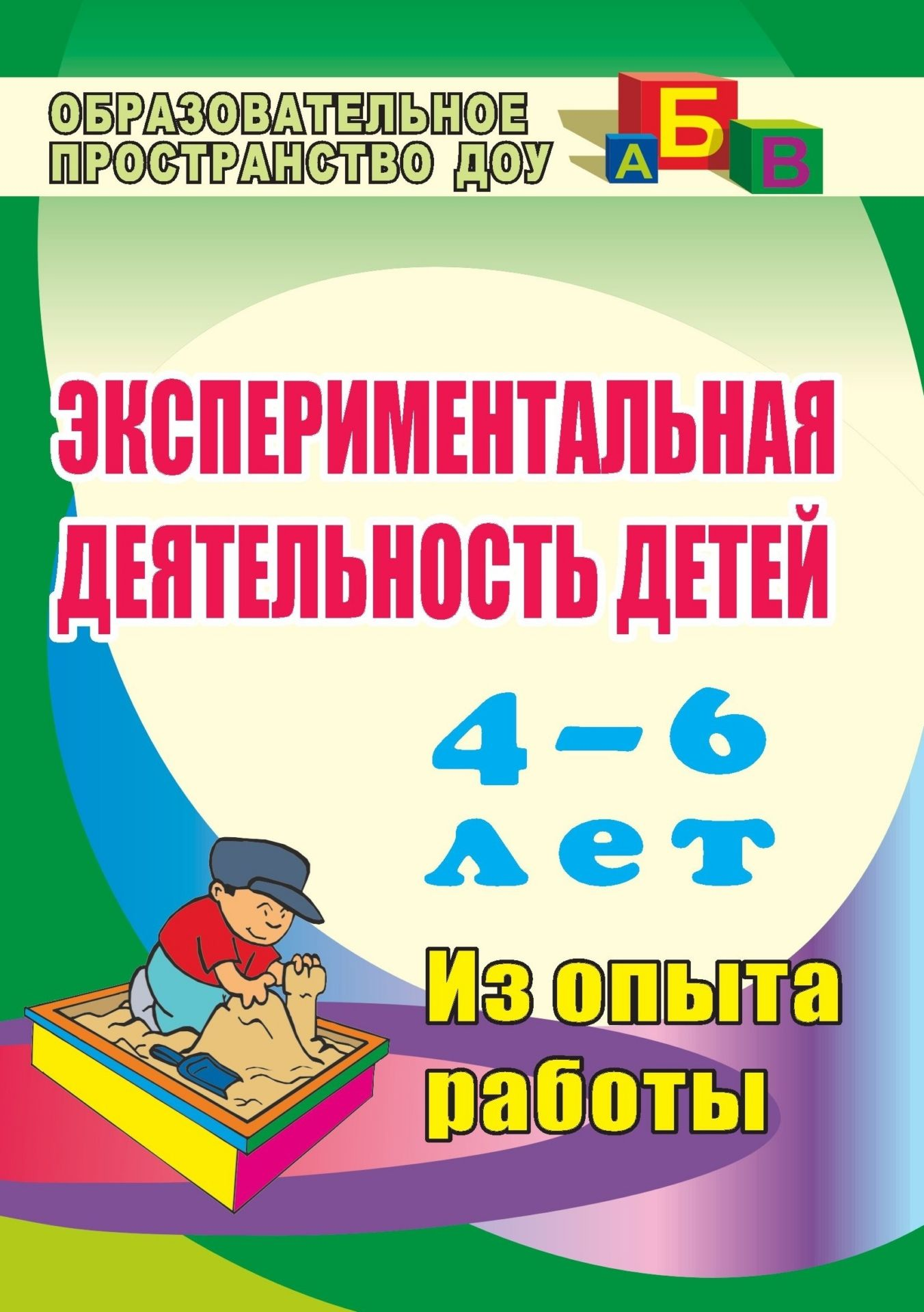 Экспериментальная деятельность детей 4-6 лет: Планирование. Занятия (из опыта работы)