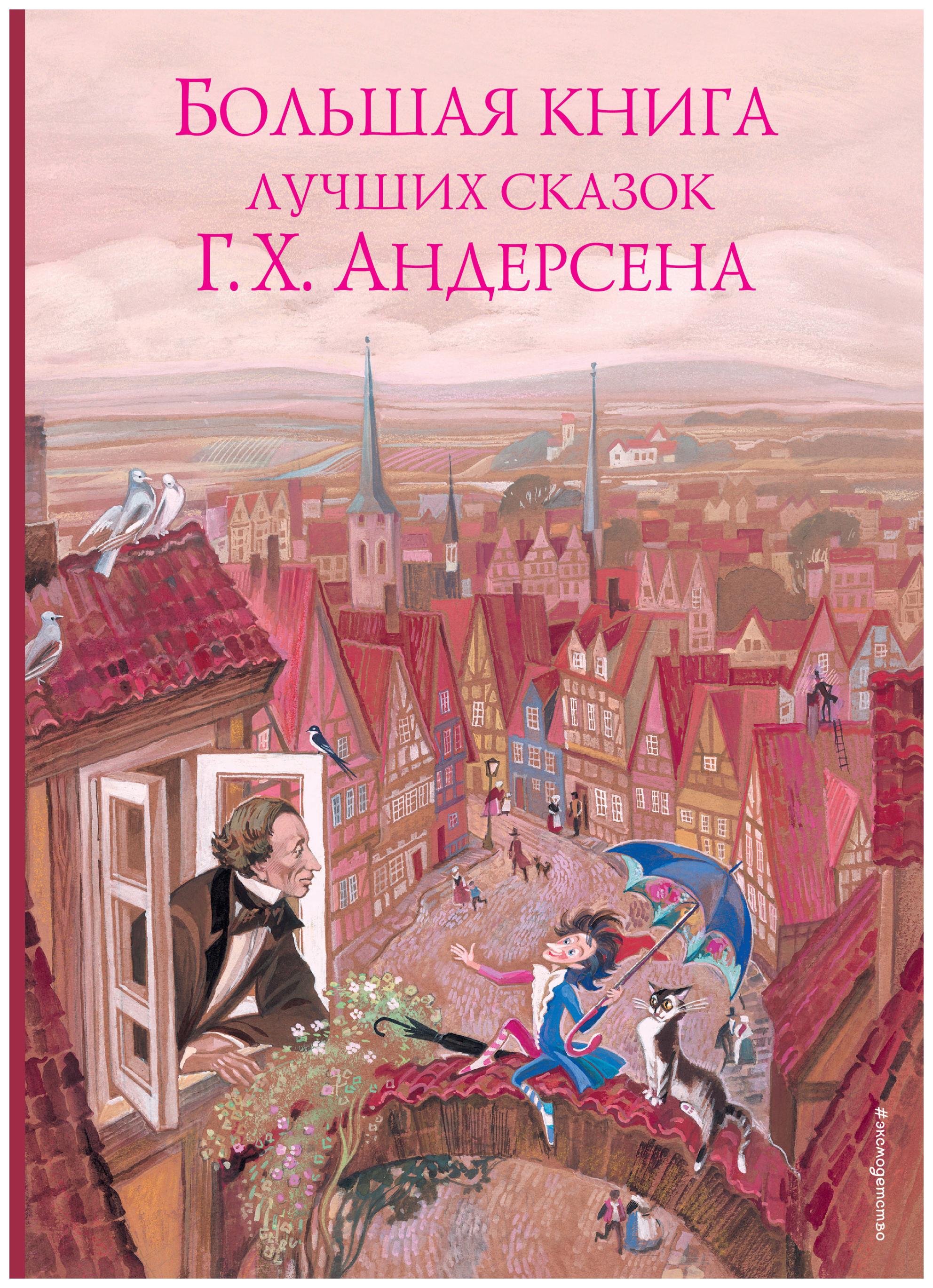 Купить Книга Эксмо Золотые сказки для детей Большая книга лучших сказок, Сказки