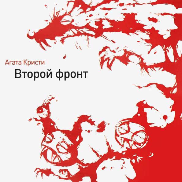 Агата Кристи Второй Фронт (LP)