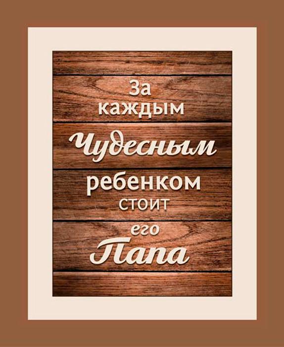 Картина на холсте 70x90 Папа Ekoramka HE-101-266