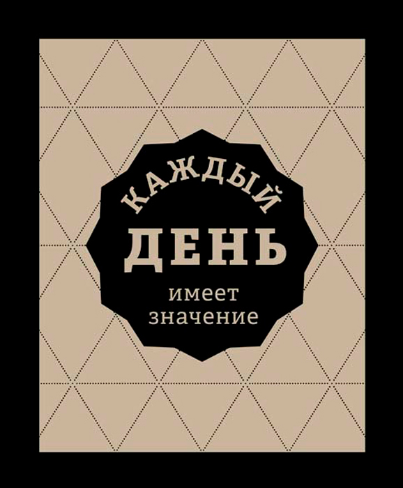 Картина на холсте 70x90 Каждый Ekoramka HE-101-350