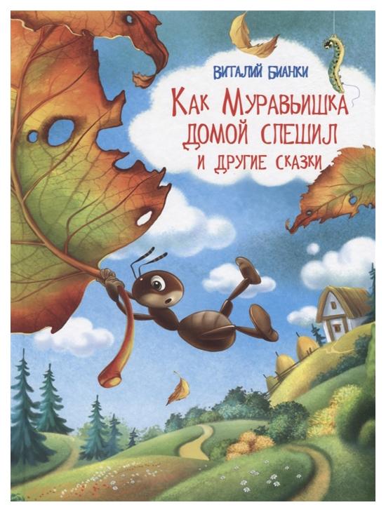 Купить Книга Гамма Бианки В. как Муравьишка Домой Спешил и Другие Сказки, Рассказы и повести