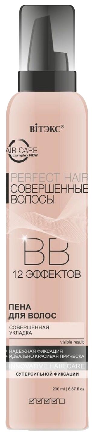 Средство для укладки волос Витэкс Perfect Hair