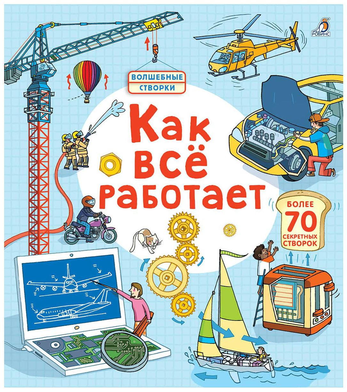 Купить Книга Робинс Р. Л. Джонс Как все работает Волшебные створки, Книги по обучению и развитию детей