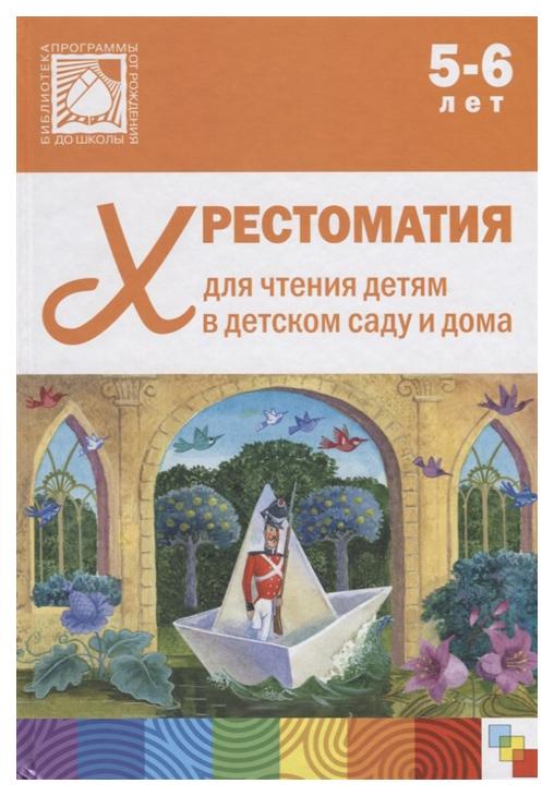 Купить Хрестоматия для чтения детям 5-6 лет, Мозаика-Синтез, Подготовка к школе