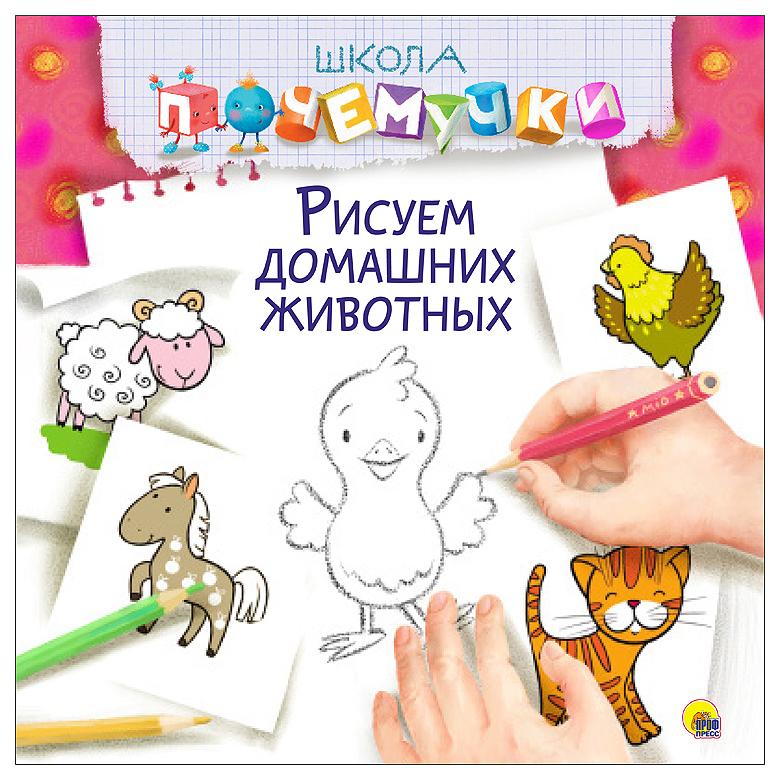 Купить Книга Проф-Пресс Рисуем домашних животных, Серия:Школа Почемучки,