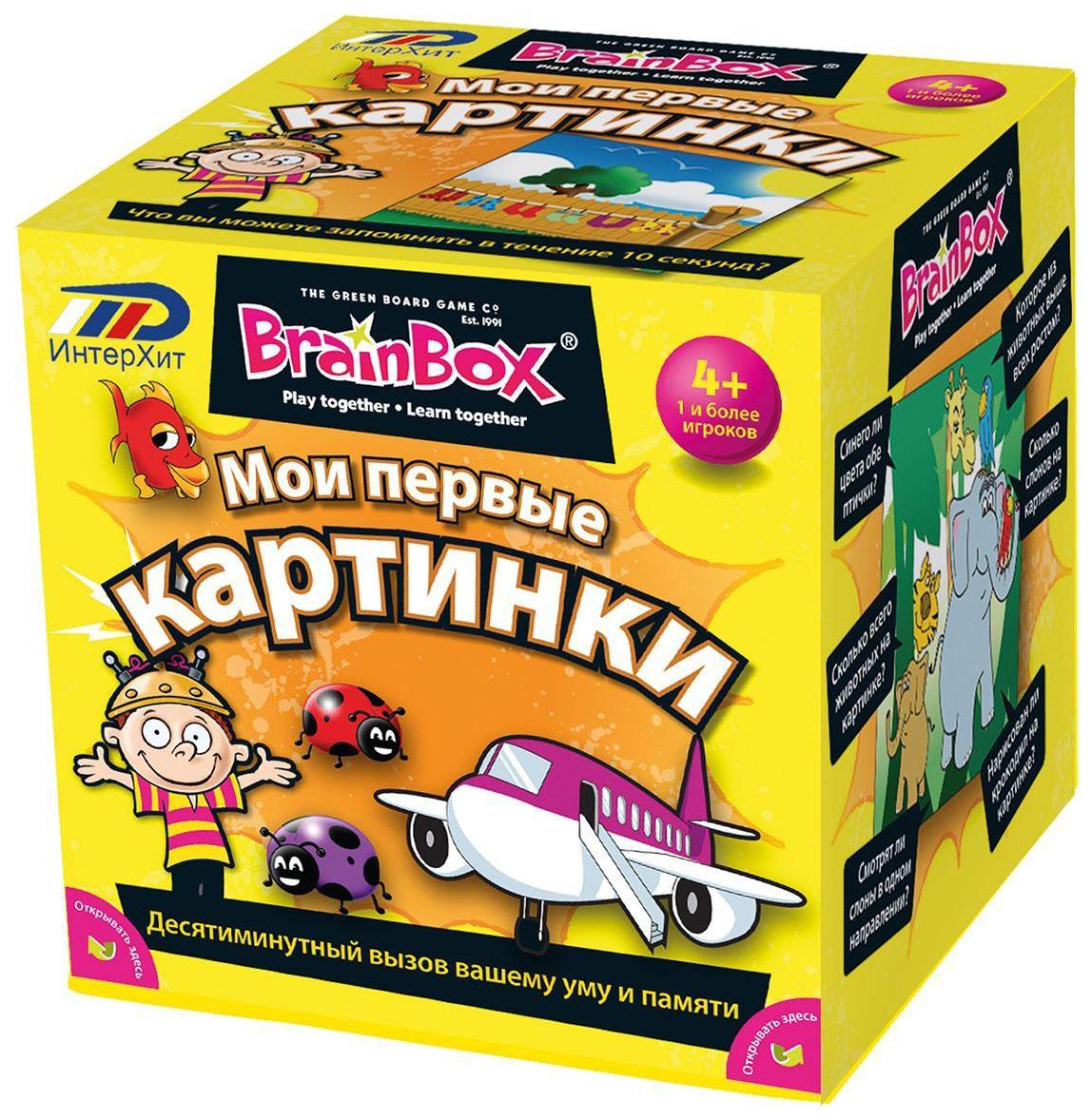Настольная игра BrainBox Сундучок знаний - Мои первые картинки.