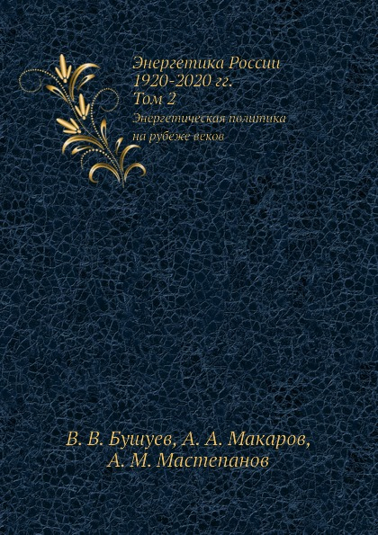 Энергетика России, 1920-2020 Гг, том 2, Энергетическая политика на Рубеже Веков фото