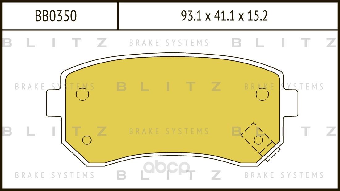 Колодки тормозные задние Blitz BB0350