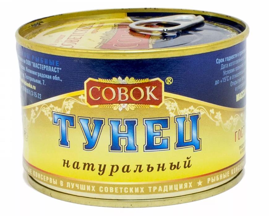 Тунец Совок в собственном соку 250 г