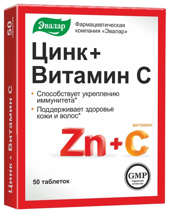 Купить Витаминный комплекс Эвалар Цинк + Витамин C 50 табл.