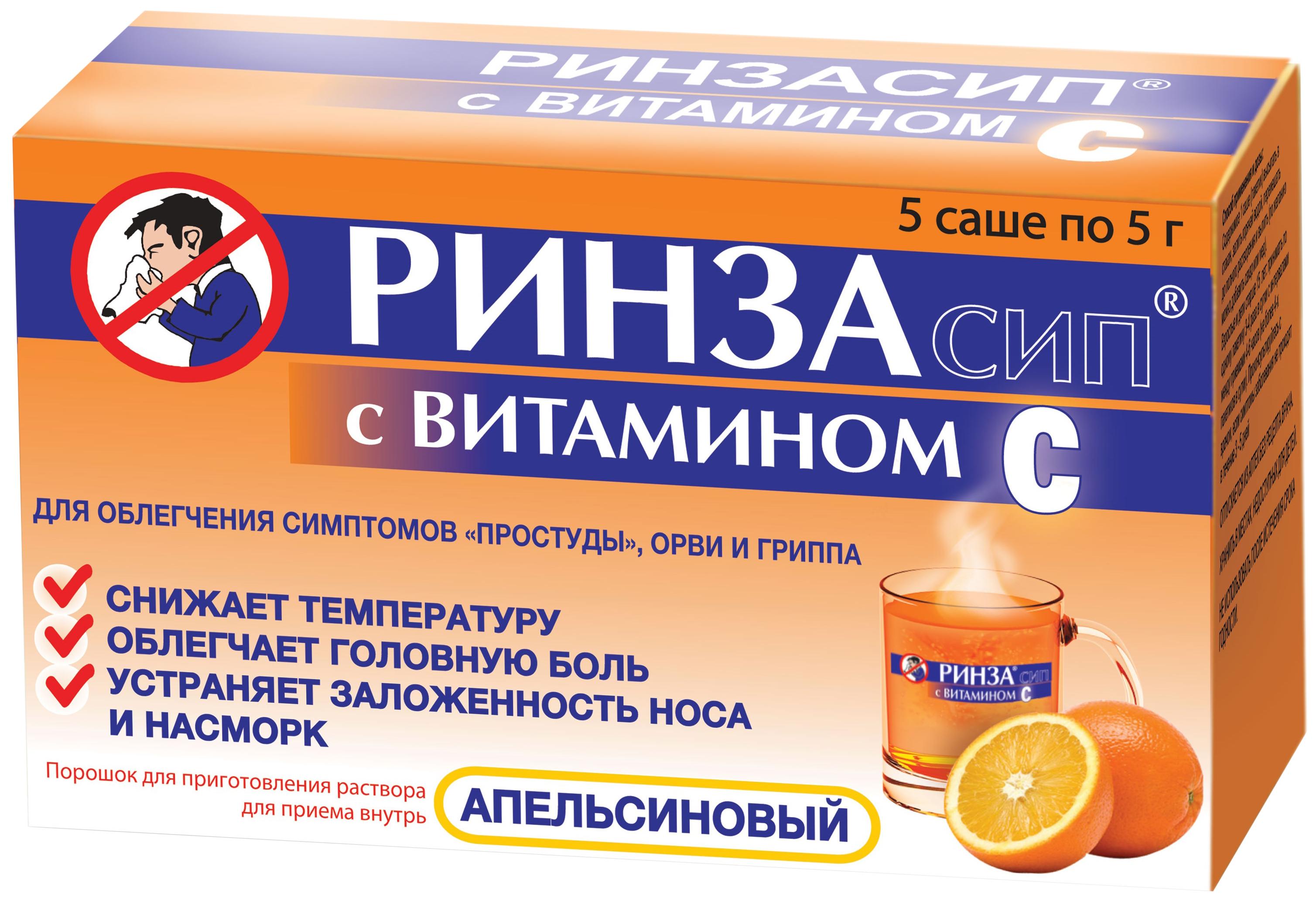 Ринзасип с витамином C порошок 5