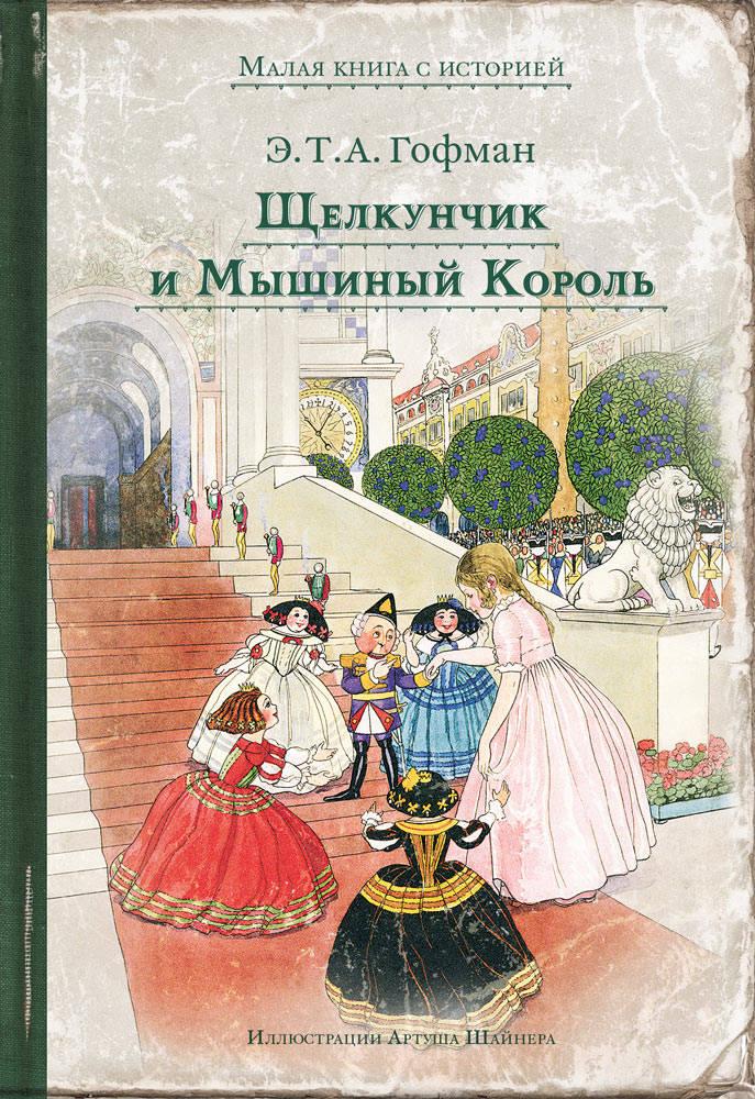 Купить Щелкунчик и Мышиный Король, ИД Мещерякова, Детская художественная литература