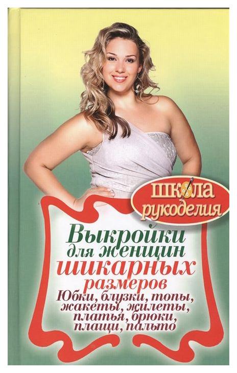 Выкройки для Женщин Шикарных Размеров фото