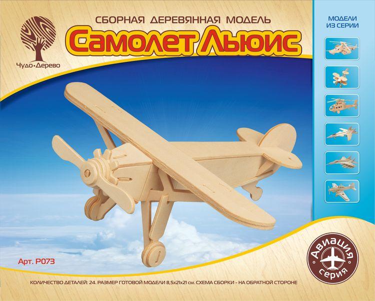 Купить Самолет, Модель для сборки Чудо-дерево Самолет Льюис, Чудо-Дерево, Модели для сборки