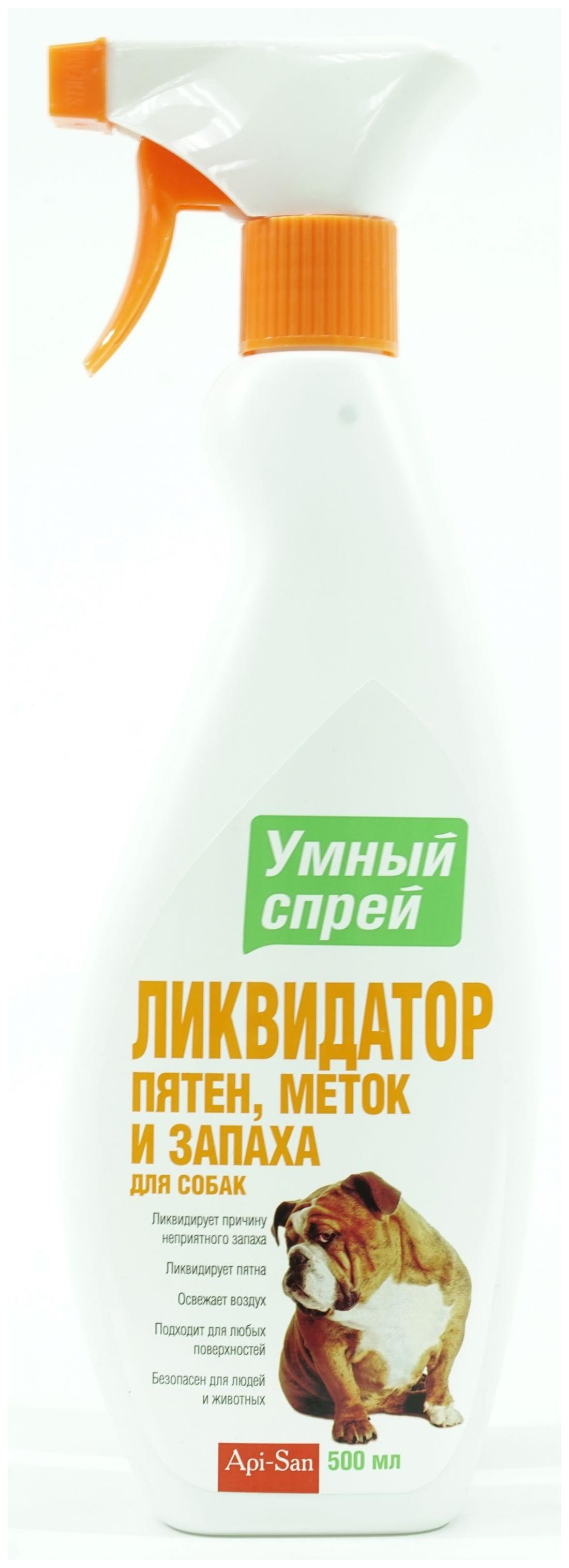 Api-San / Нейтрализатор органических пятен и запаха Apicenna Умный спрей 500 мл