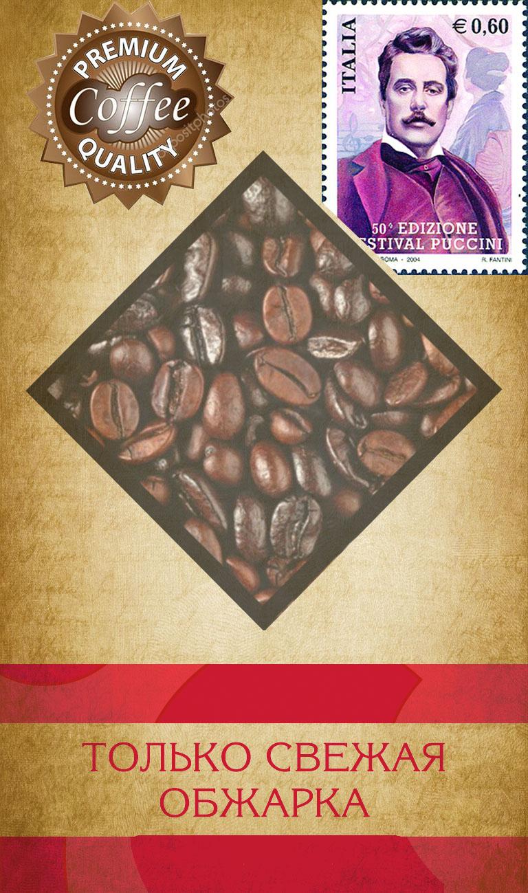Кофе в зернах Elite Coffee Collection смесь Пуччини