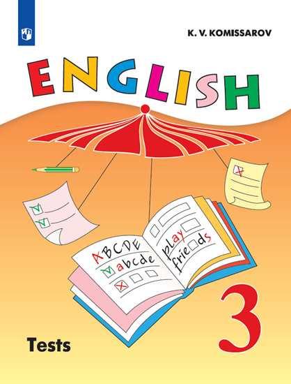 Комиссаров, Английский Язык, контрольные и проверочные Работы, 3 класс