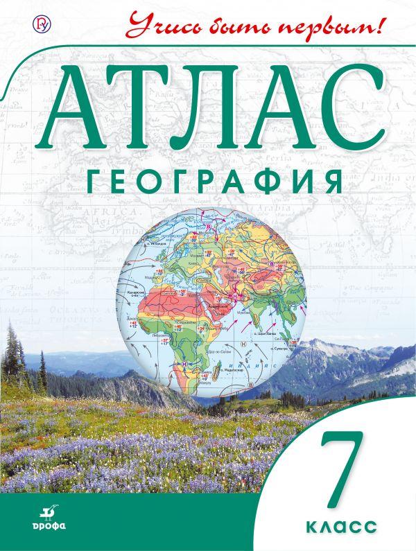 Атлас, География, 7 кл, Дик (Фгос) Учись Быть первым! Новый