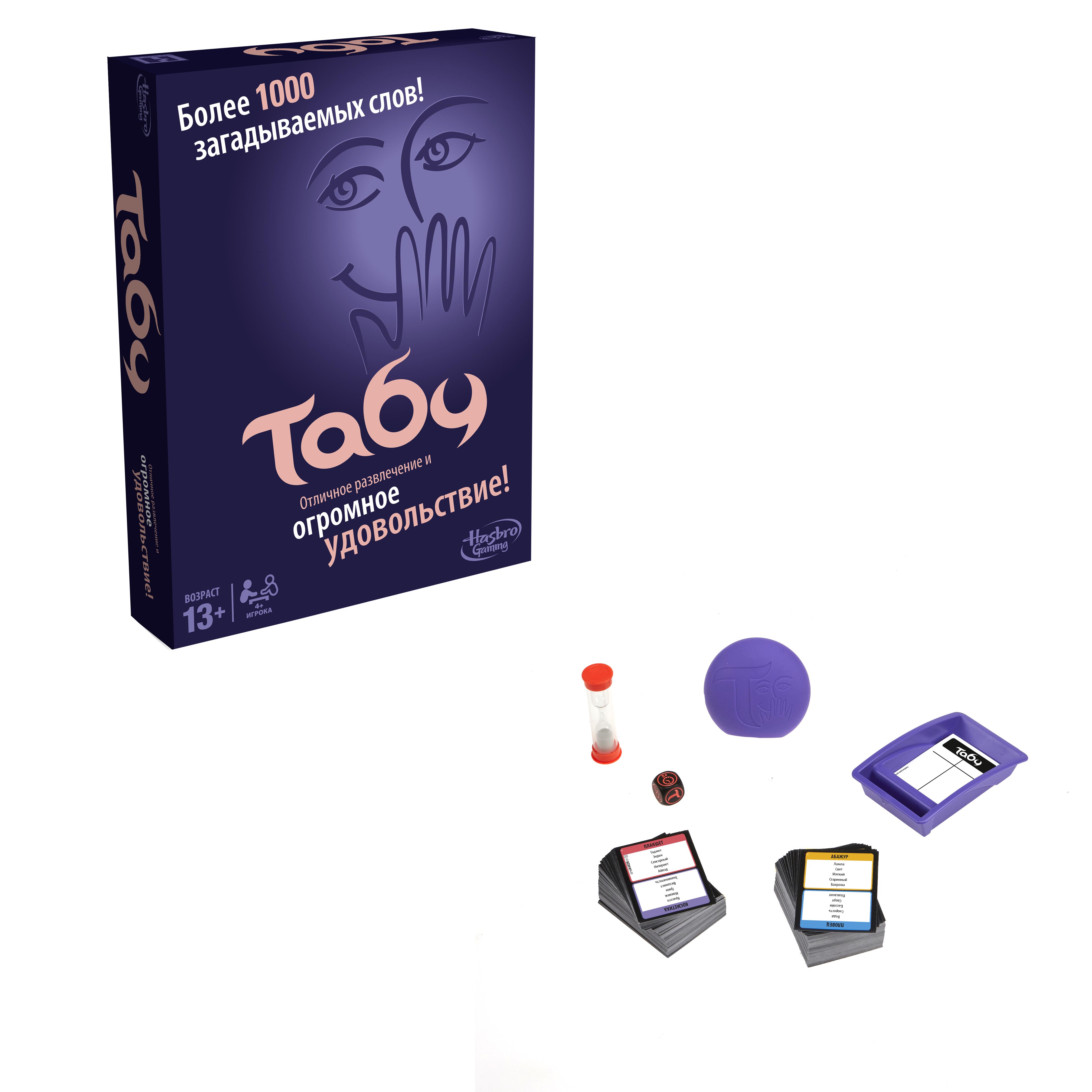 Купить Табу, Семейная настольная игра табу a4626, Hasbro Games, Семейные настольные игры