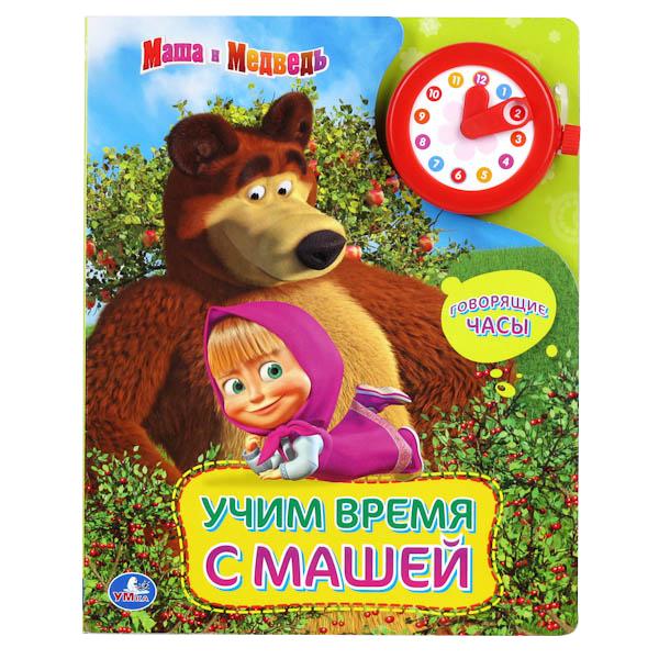 Купить Книжка с наручными говорящими часами Умка Маша и Медведь. Часы. Учим время с Машей , Книги по обучению и развитию детей
