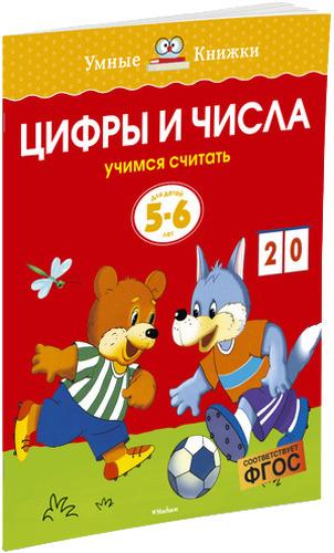 Книжка Махаон Цифры и Числа. Учимся Считать (5-6 лет)