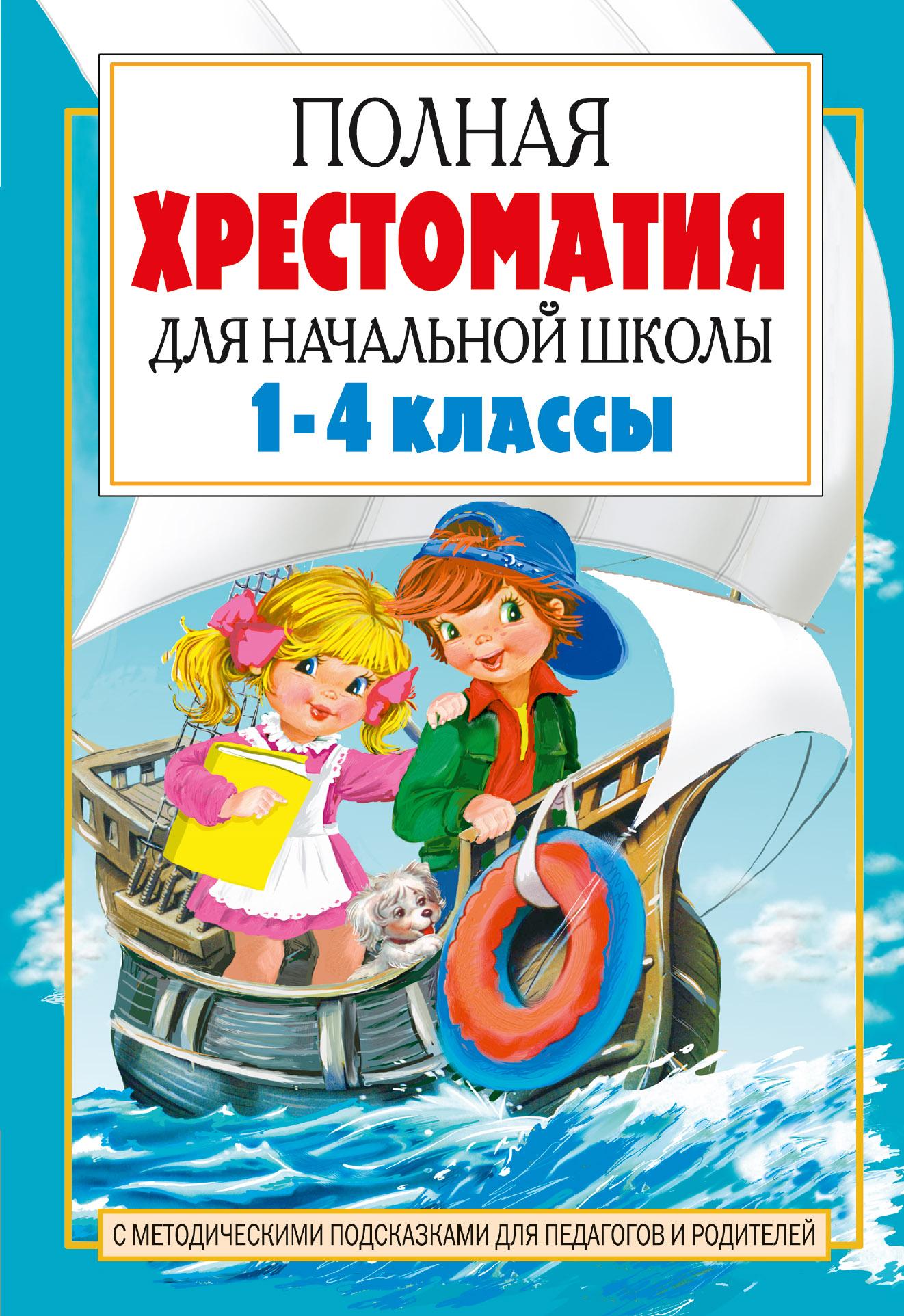 Полная Хрестоматия для начальной Школы. 1-4 классы. книга 2