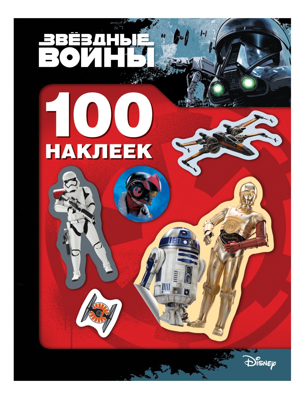 Купить Звездные Войны. 100 наклеек (дроид), Книга С наклейками 100 Шт Дроид Disney Star Wars 29794, Росмэн, Книжки с наклейками