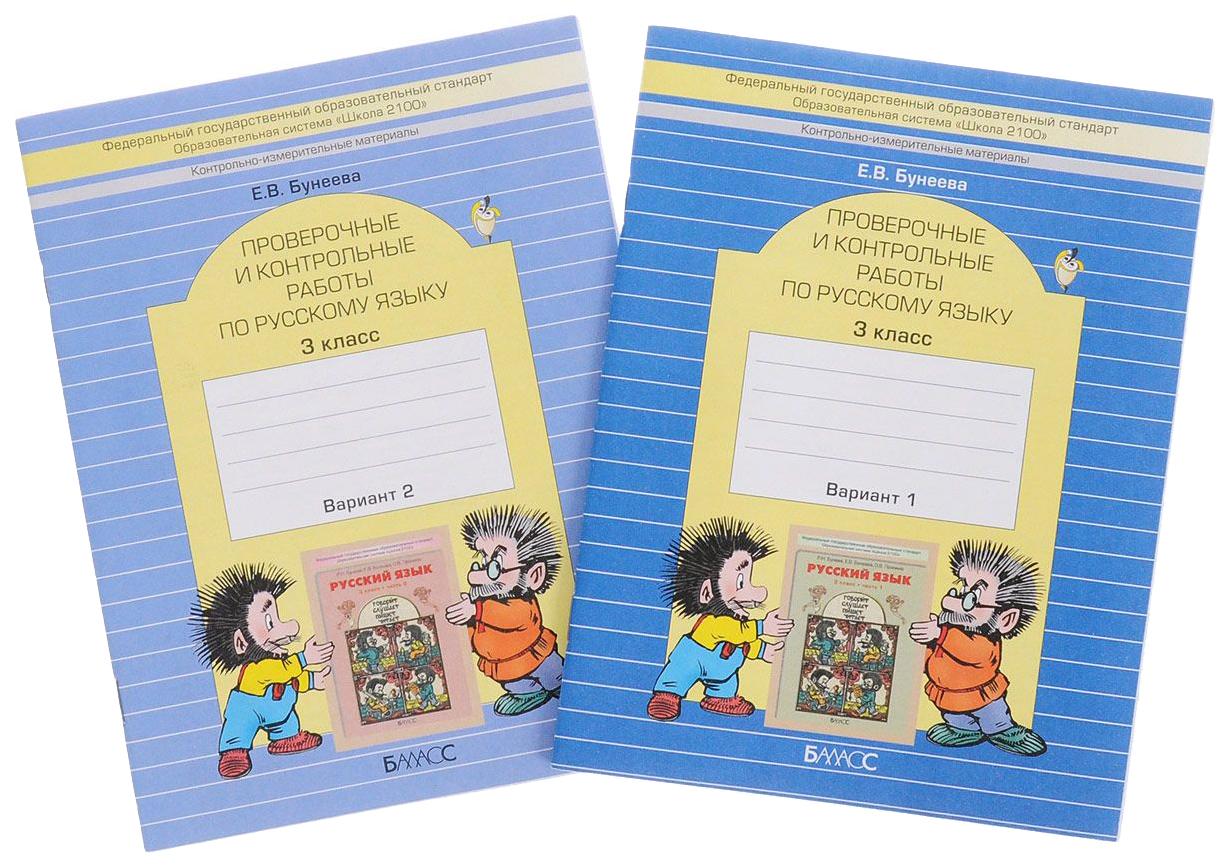 Проверочные и контрольные Работы по Русскому Языку, 3 класс В Двух Частях: Вариант 1 Ва