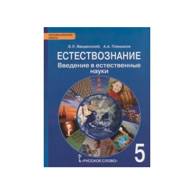 Введенский, Введение В Естественные науки, 5 кл, Учебник (Фгос)