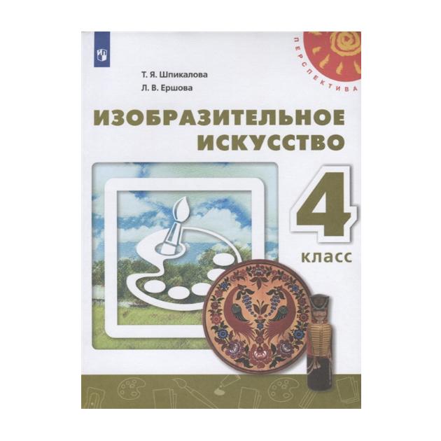 Шпикалова, Изобразительное Искусство, 4 класс Учебник, перспектива