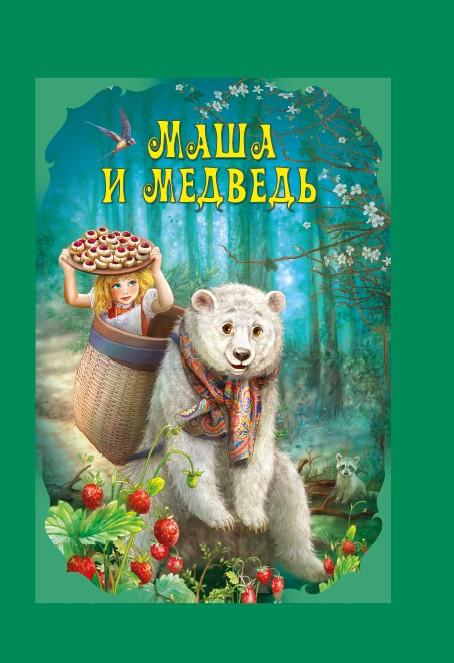 Купить Волшебные Сказк и Маша и Медведь, ND Play, Сказки
