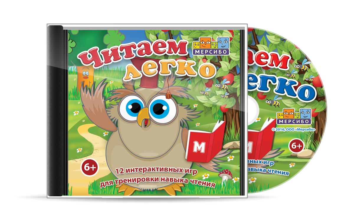 Развивающие игры на CD Мерсибо Читаем легко