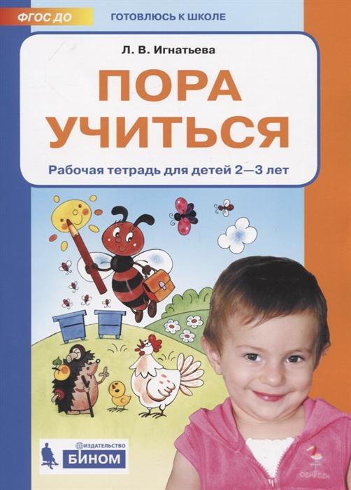 Игнатьева, пора Учиться, Р т, для Детей 2-3 лет (Бином)