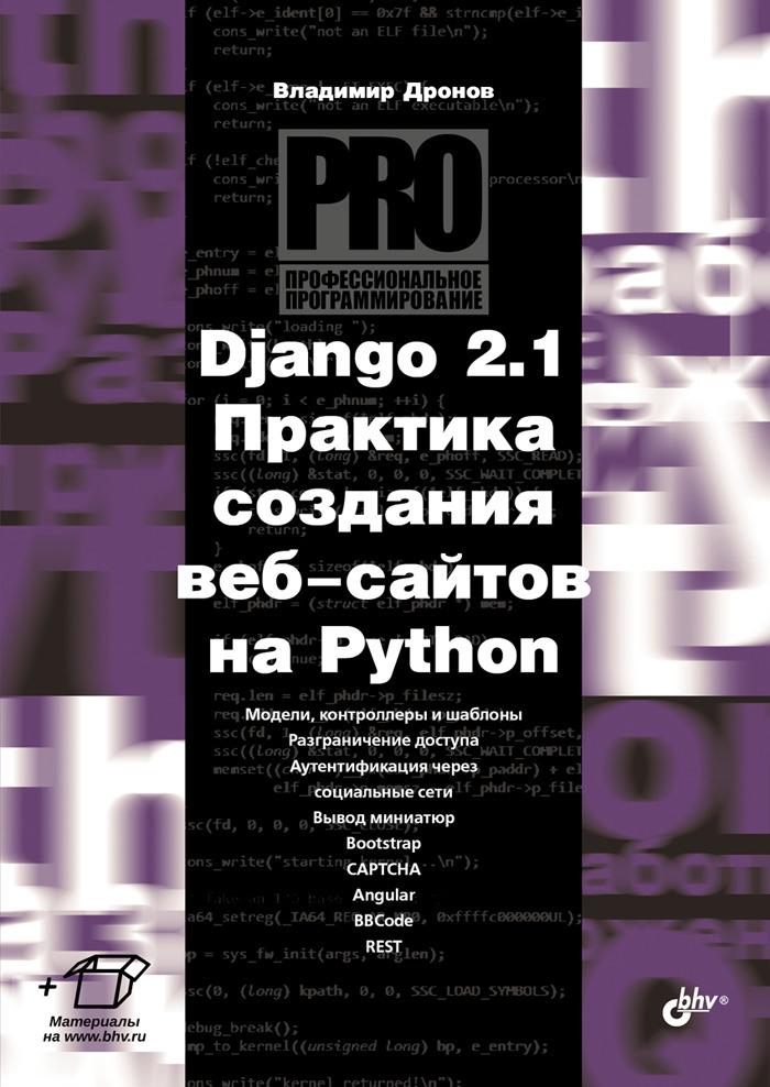 Создание сайта на python django книга страховая компания мск официальный сайт калуга