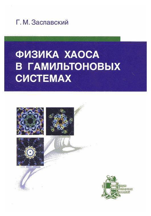 Книга Институт компьютерных исследований Физика хаоса в гамильтоновых системах фото