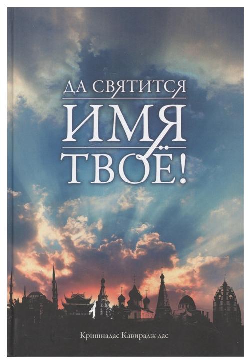 Книга Философская Книга Да святится Имя Твое! фото