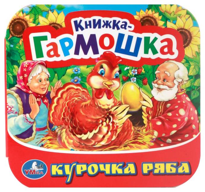 Купить Книжка-гармошка Умка Козырь А. «Курочка Ряба», Детская художественная литература