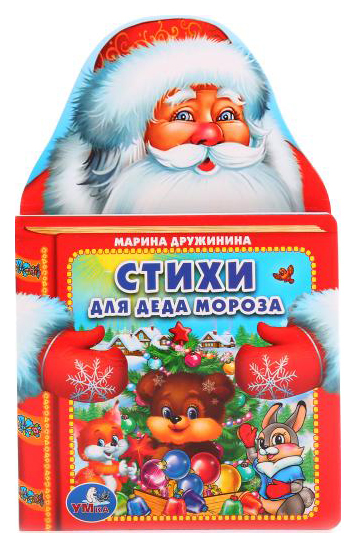 Книжка C Вырубкой Умка Стихи Деда Мороза