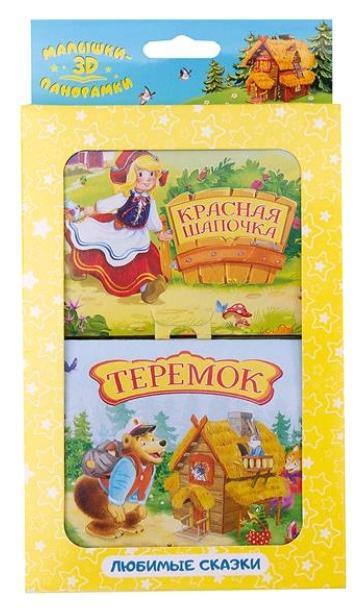 Набор книжек Vladi Toys панорамки-Малышки теремок, красная Шапочка Hg03-01
