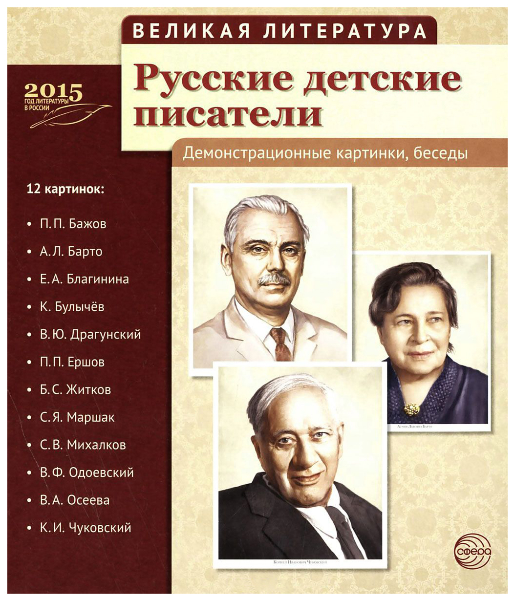 Сфера тц Великая литература, Русские Детские писатели, 12 Демонстрациоонных картинок С тек