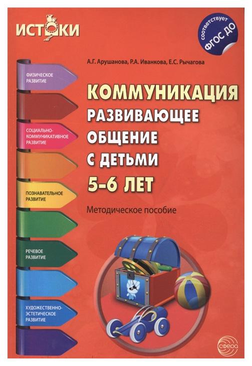Коммуникация. Развивающее Общение С Детьми 5—6 лет. Методическое пособие