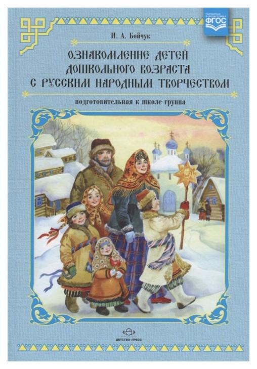 Ознакомление Детей Дошкольного Возраста С Русским народным творчеством