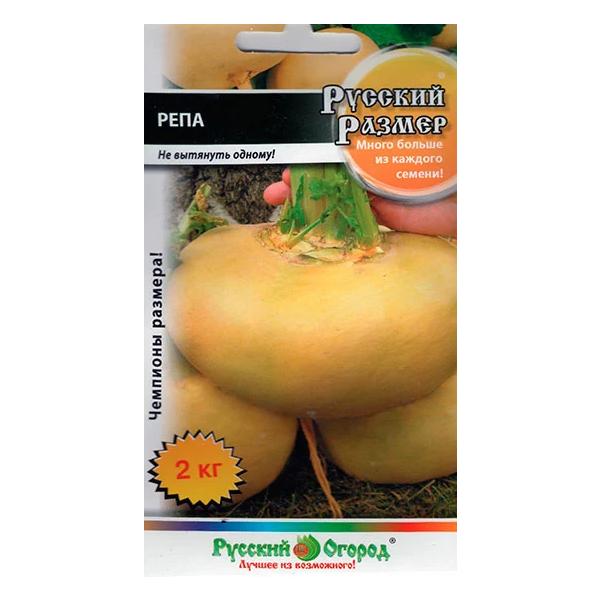 Семена Репа, 300 шт, Русский огород