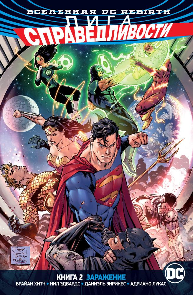 Графический роман Вселенная DC. Rebirth Лига Справедливости. Книга 2, Заражение