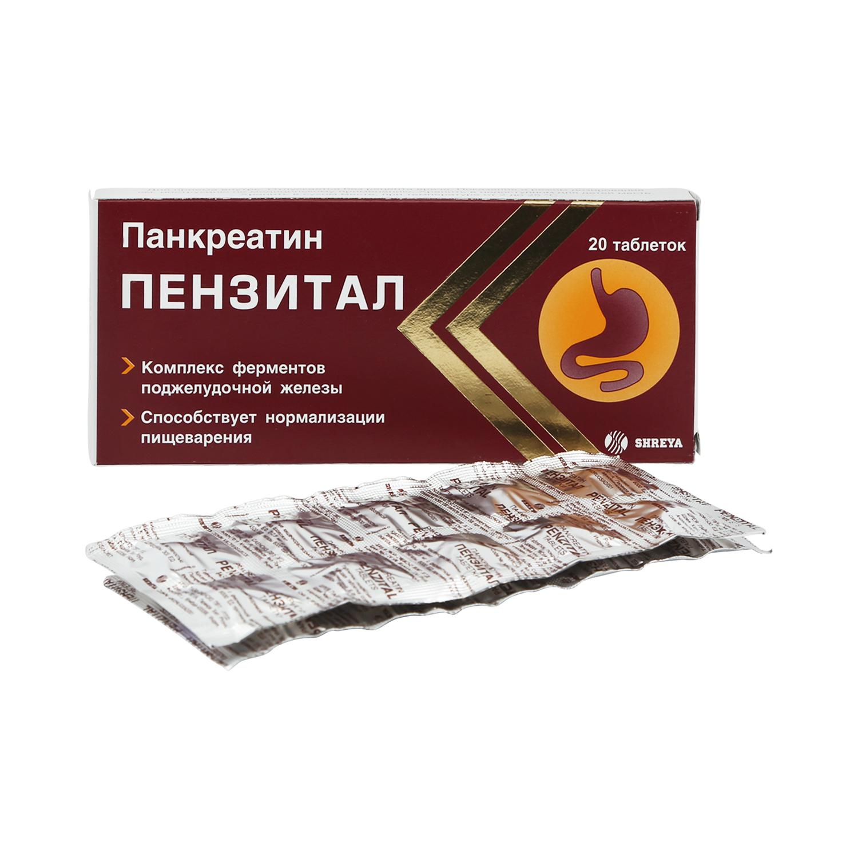Пензитал таблетки кишечнораств. 20 шт.