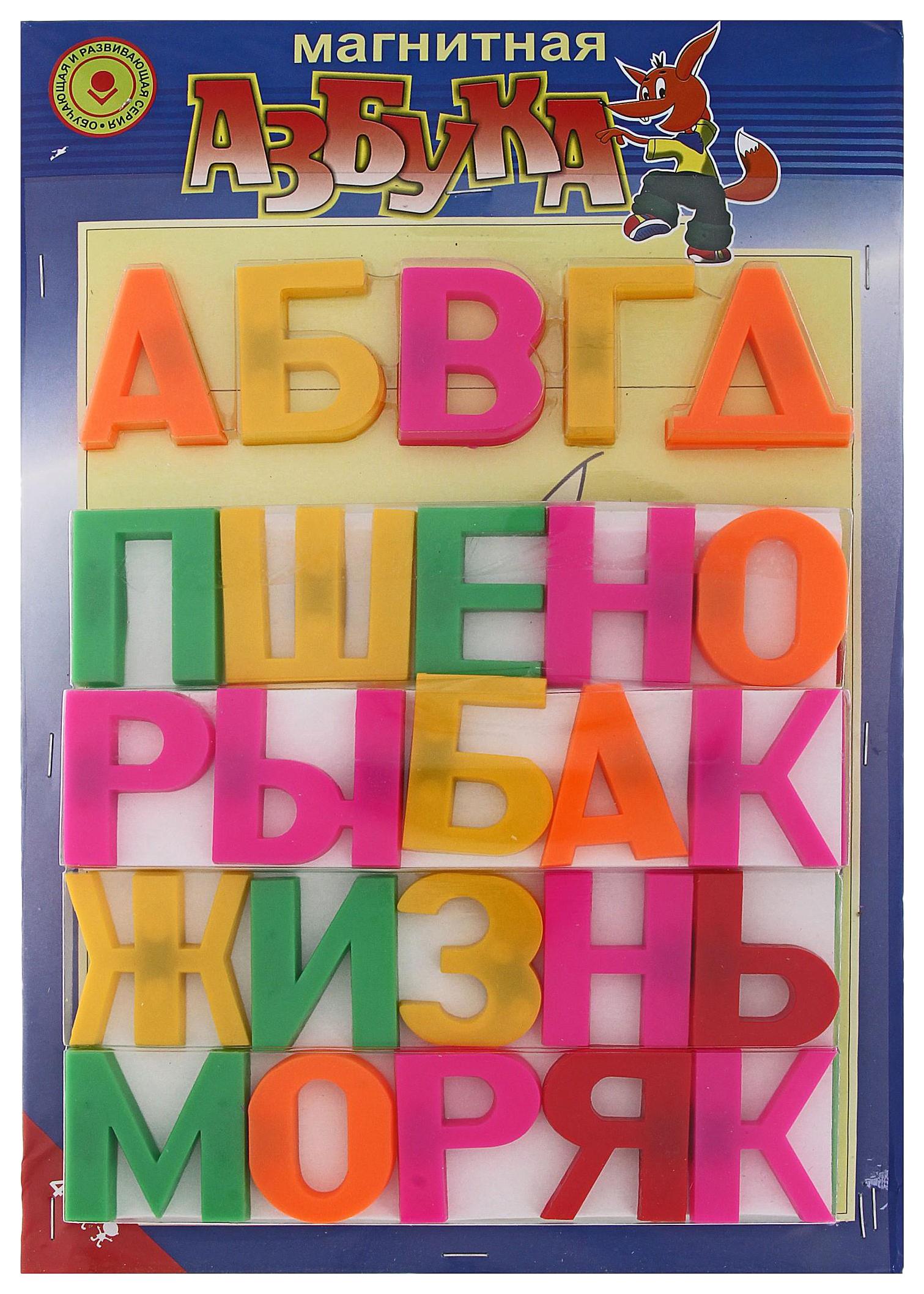 Набор букв Эра Магнитная азбука