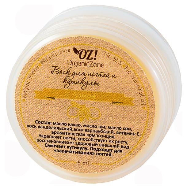 Средство для ухода за ногтями OrganicZone Воск