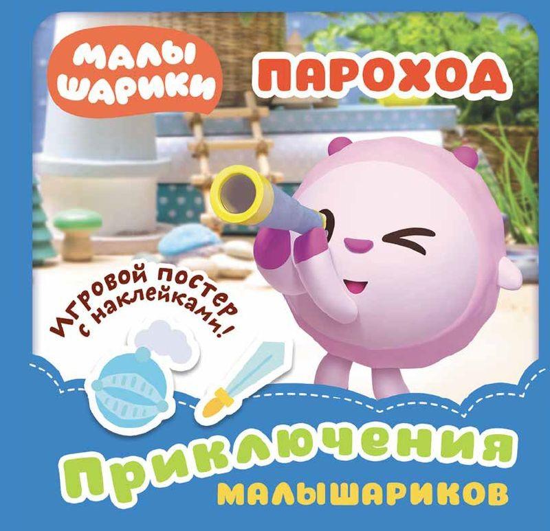 Малышарик и приключения Малышариков. пароход. Nd Play Развивающая книга фото