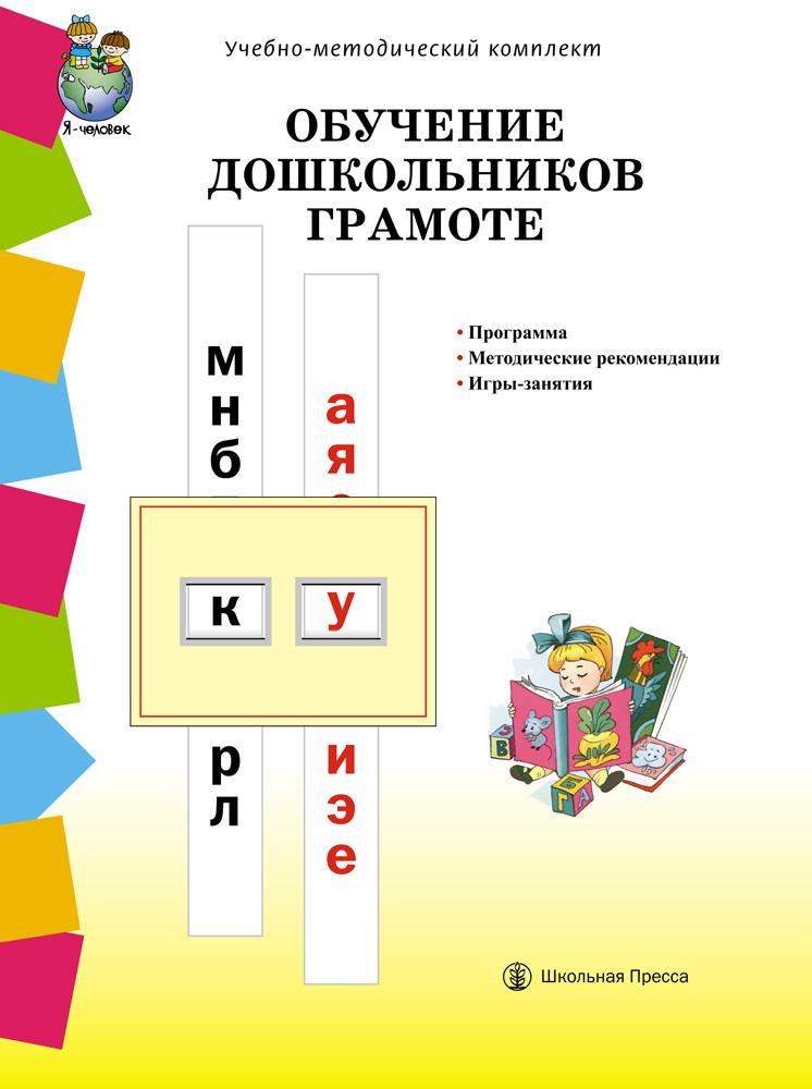 Обучение Дошкольников Грамоте программа. Методические Рекомендаци и Игры-Занятия